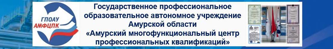 ГПОАУ АМФЦПК