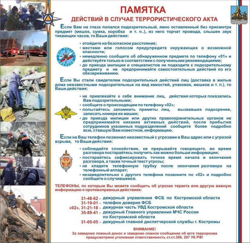 pamyatka_dejstvij_v_sluchae_ter_akta